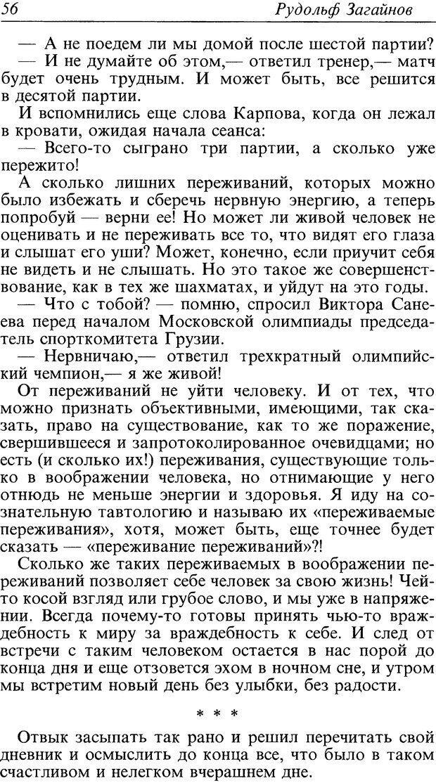 DJVU. Поражение. Загайнов Р. М. Страница 56. Читать онлайн