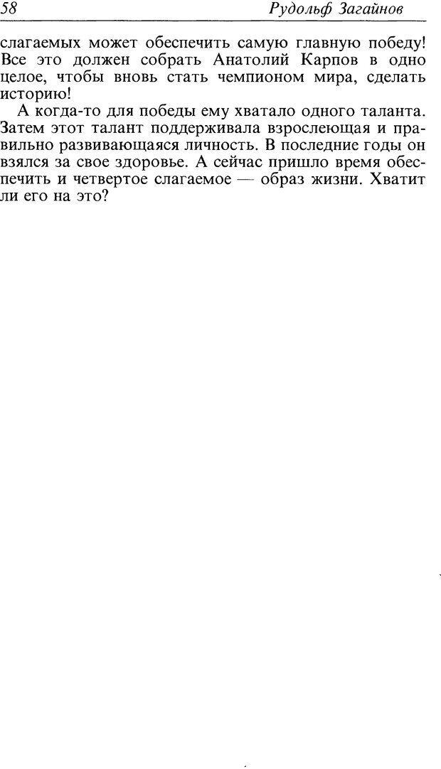 DJVU. Поражение. Загайнов Р. М. Страница 58. Читать онлайн