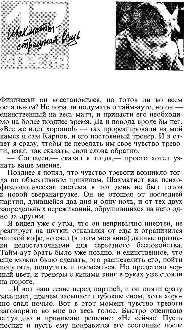 DJVU. Поражение. Загайнов Р. М. Страница 59. Читать онлайн