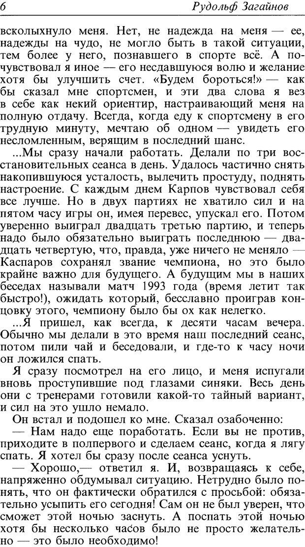 DJVU. Поражение. Загайнов Р. М. Страница 6. Читать онлайн