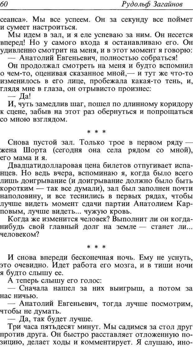 DJVU. Поражение. Загайнов Р. М. Страница 60. Читать онлайн