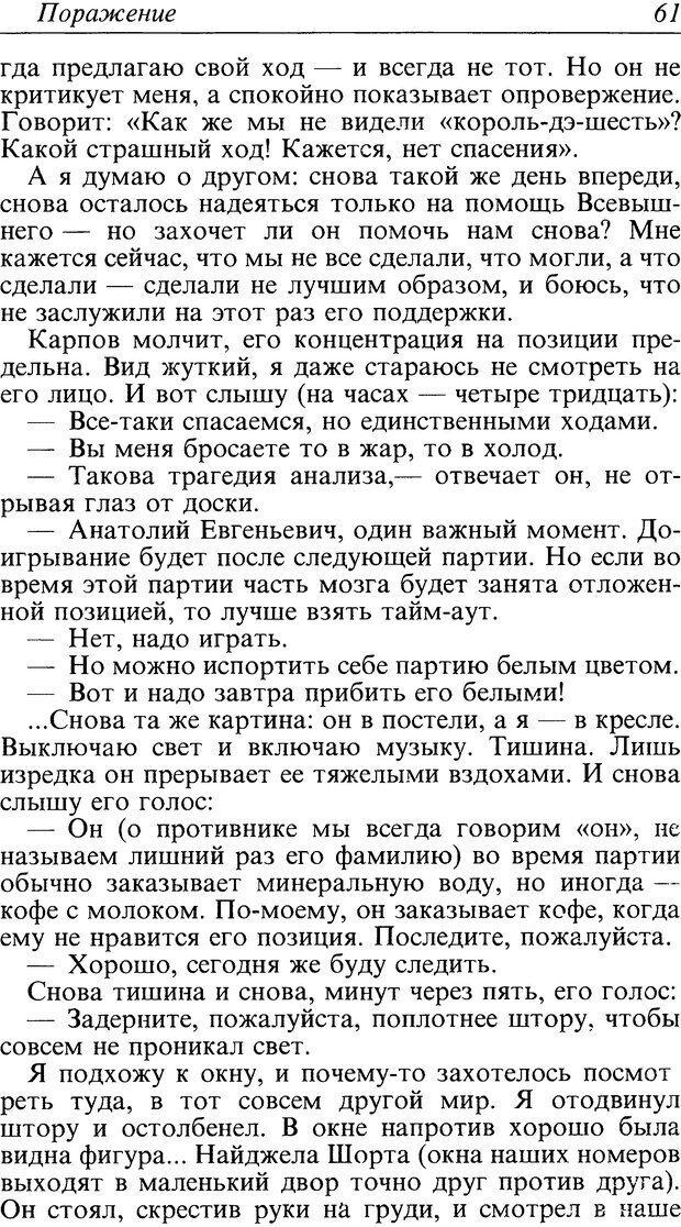 DJVU. Поражение. Загайнов Р. М. Страница 61. Читать онлайн