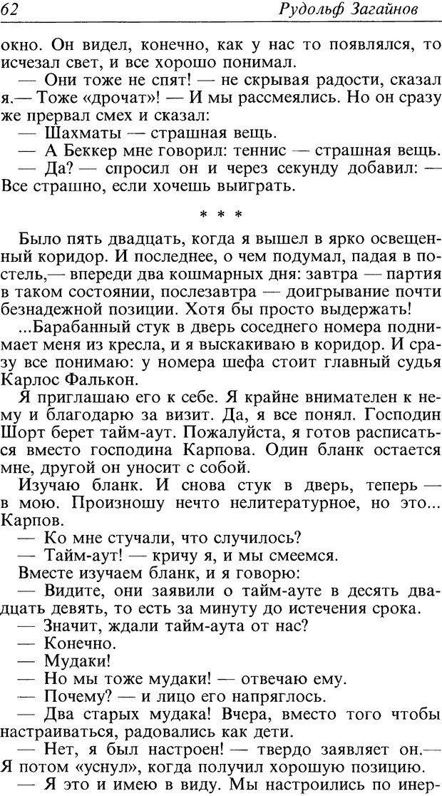 DJVU. Поражение. Загайнов Р. М. Страница 62. Читать онлайн