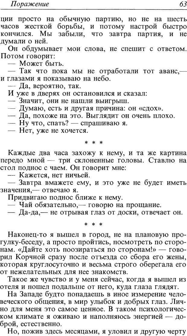 DJVU. Поражение. Загайнов Р. М. Страница 63. Читать онлайн