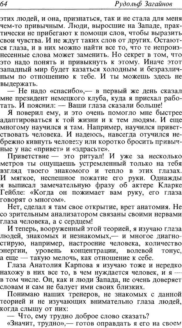 DJVU. Поражение. Загайнов Р. М. Страница 64. Читать онлайн