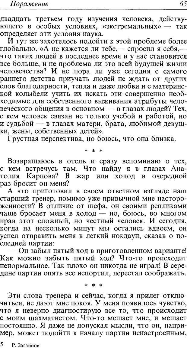 DJVU. Поражение. Загайнов Р. М. Страница 65. Читать онлайн