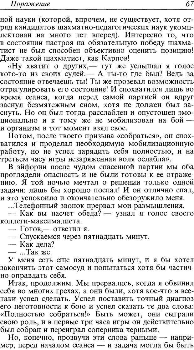 DJVU. Поражение. Загайнов Р. М. Страница 67. Читать онлайн