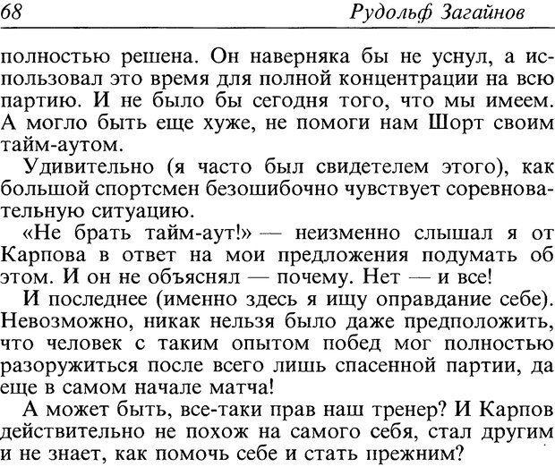 DJVU. Поражение. Загайнов Р. М. Страница 68. Читать онлайн