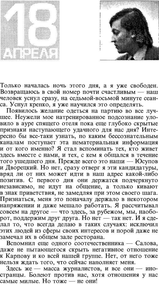 DJVU. Поражение. Загайнов Р. М. Страница 69. Читать онлайн