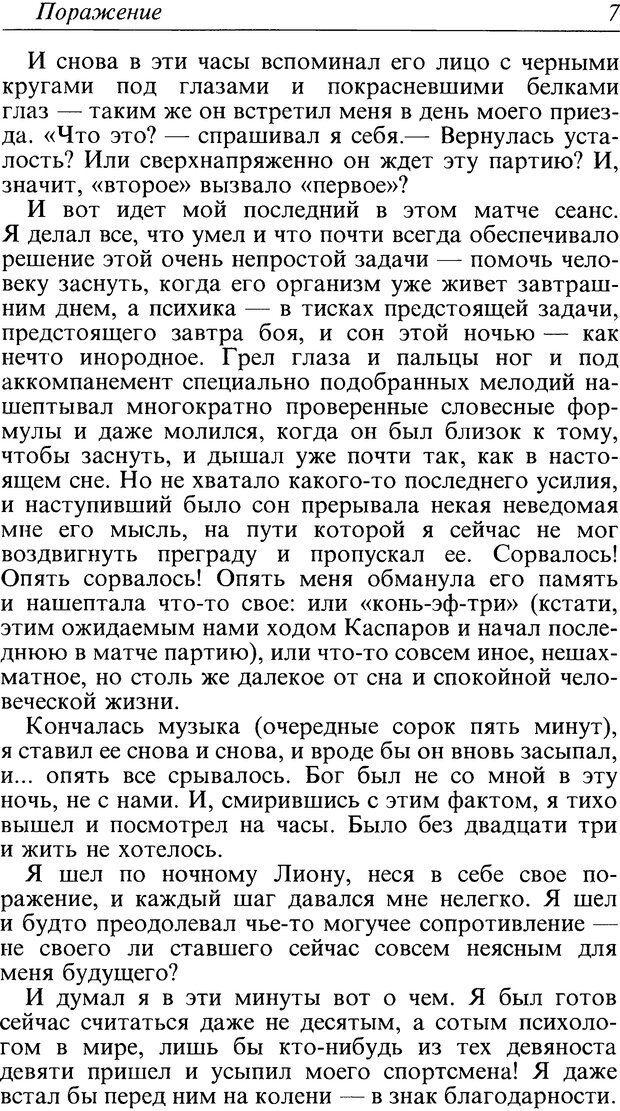 DJVU. Поражение. Загайнов Р. М. Страница 7. Читать онлайн