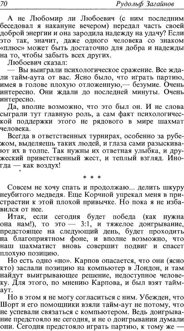 DJVU. Поражение. Загайнов Р. М. Страница 70. Читать онлайн