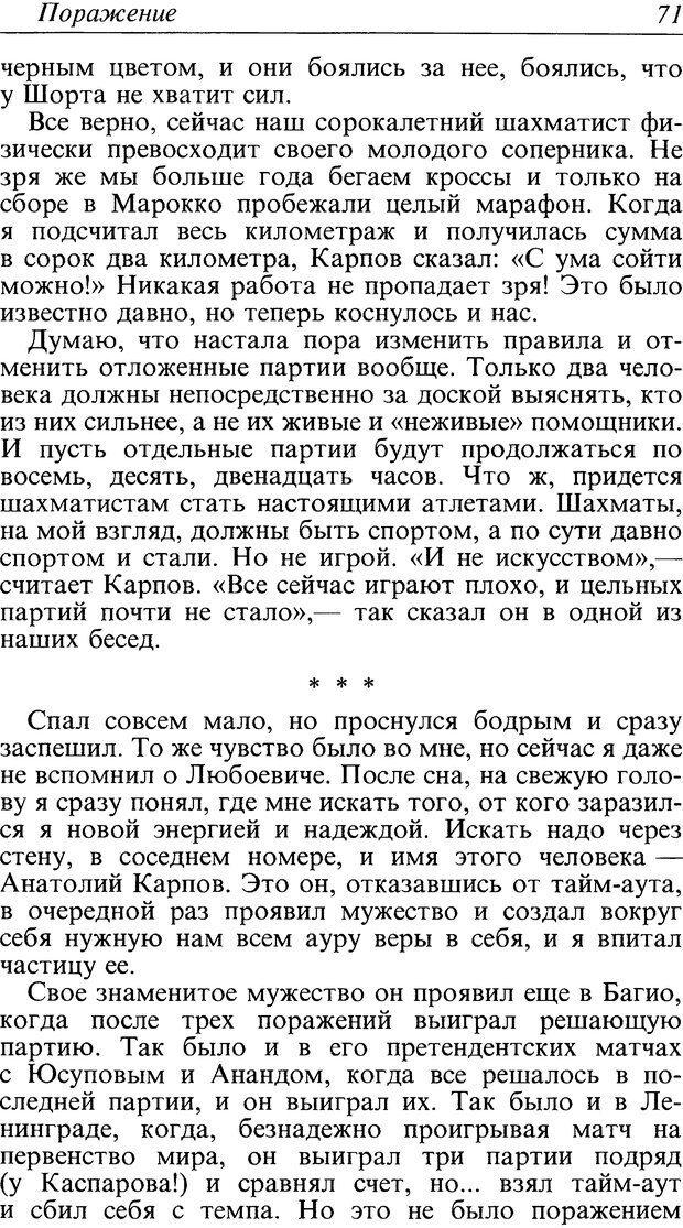 DJVU. Поражение. Загайнов Р. М. Страница 71. Читать онлайн