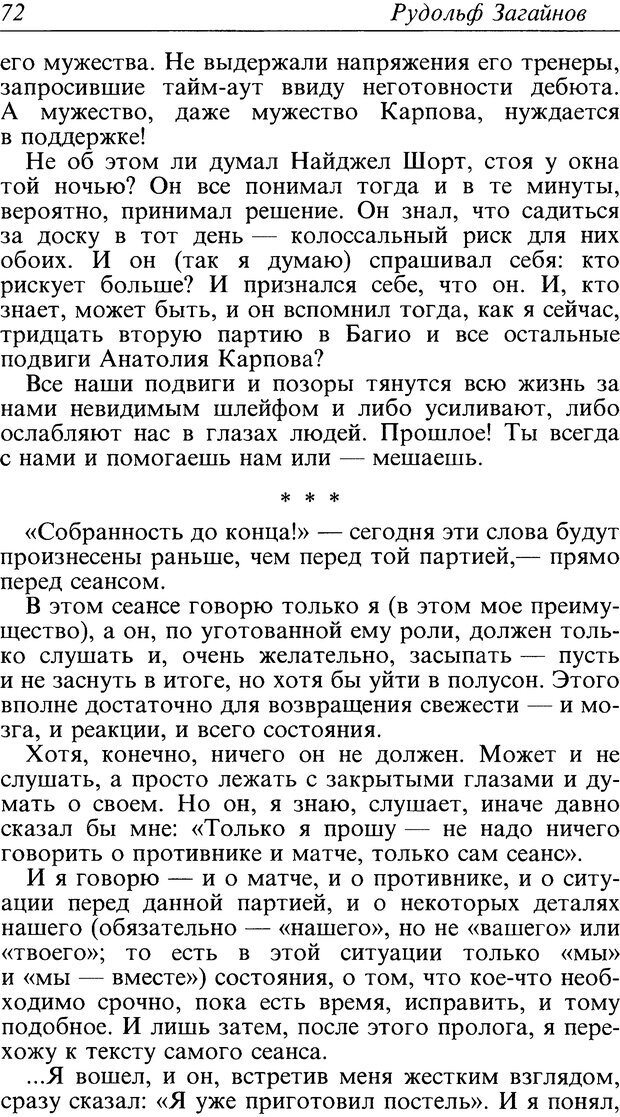 DJVU. Поражение. Загайнов Р. М. Страница 72. Читать онлайн