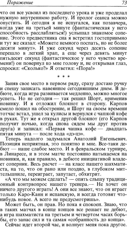 DJVU. Поражение. Загайнов Р. М. Страница 73. Читать онлайн
