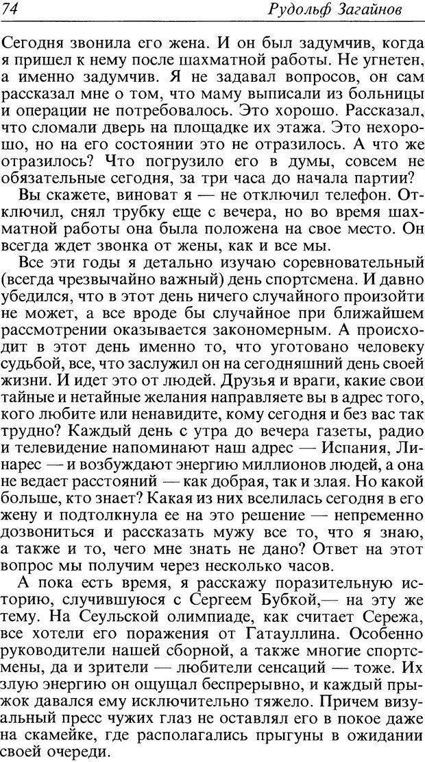 DJVU. Поражение. Загайнов Р. М. Страница 74. Читать онлайн