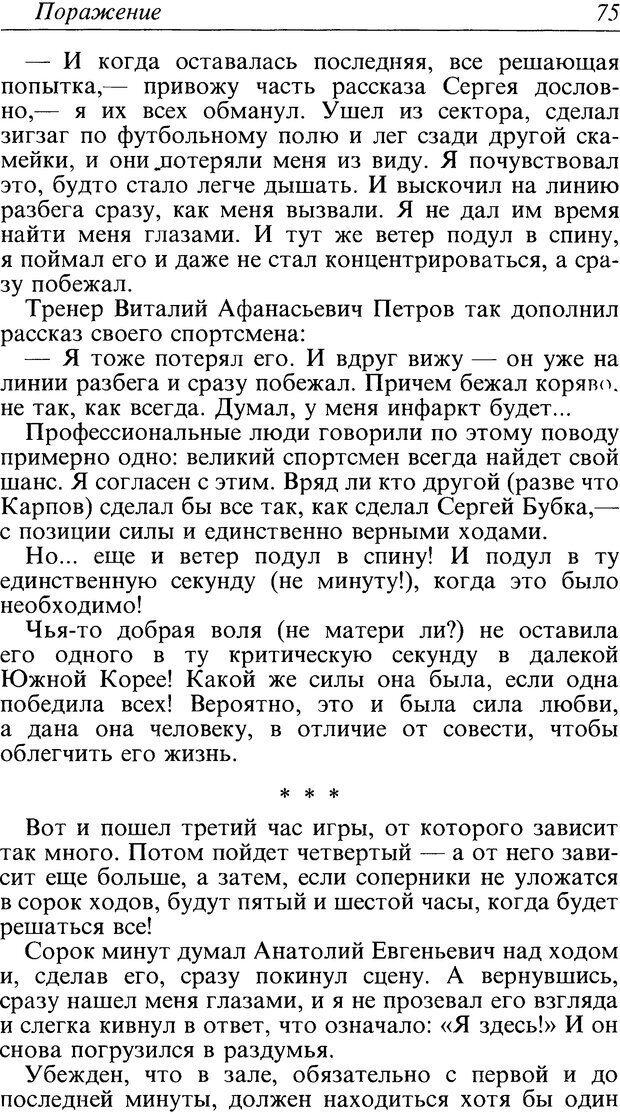 DJVU. Поражение. Загайнов Р. М. Страница 75. Читать онлайн