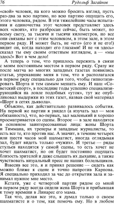 DJVU. Поражение. Загайнов Р. М. Страница 76. Читать онлайн