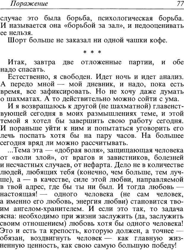 DJVU. Поражение. Загайнов Р. М. Страница 77. Читать онлайн