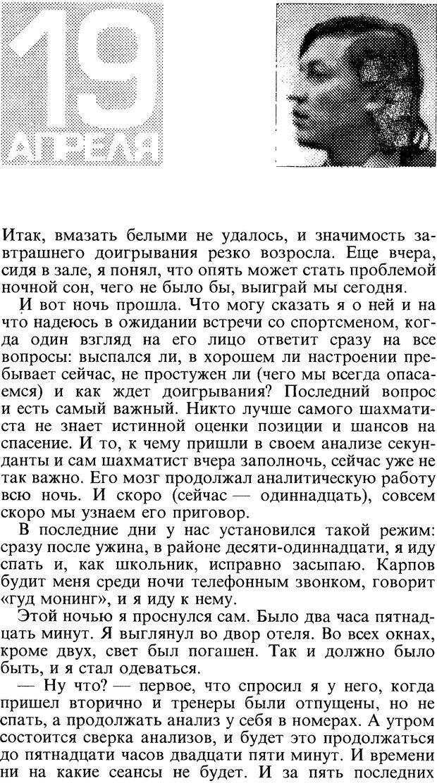 DJVU. Поражение. Загайнов Р. М. Страница 78. Читать онлайн