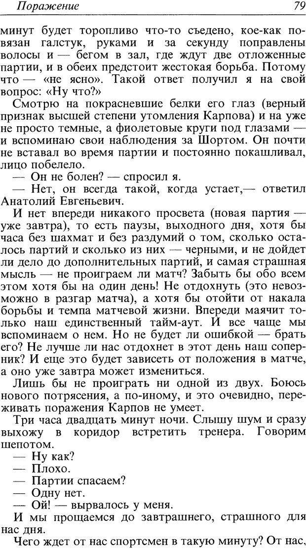 DJVU. Поражение. Загайнов Р. М. Страница 79. Читать онлайн