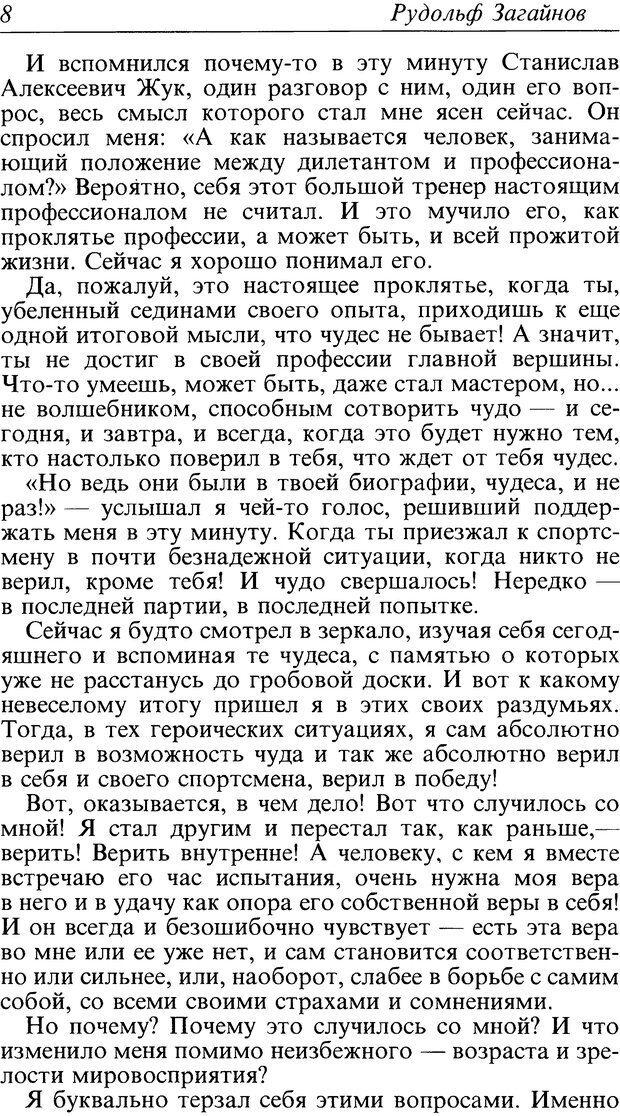 DJVU. Поражение. Загайнов Р. М. Страница 8. Читать онлайн