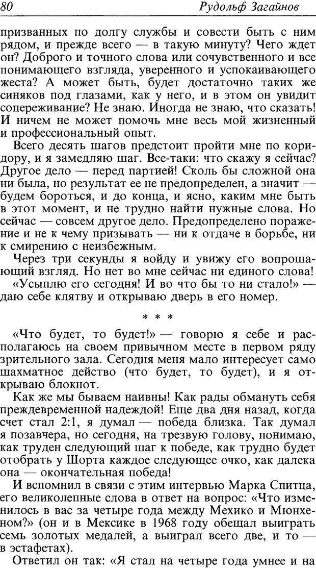 DJVU. Поражение. Загайнов Р. М. Страница 80. Читать онлайн
