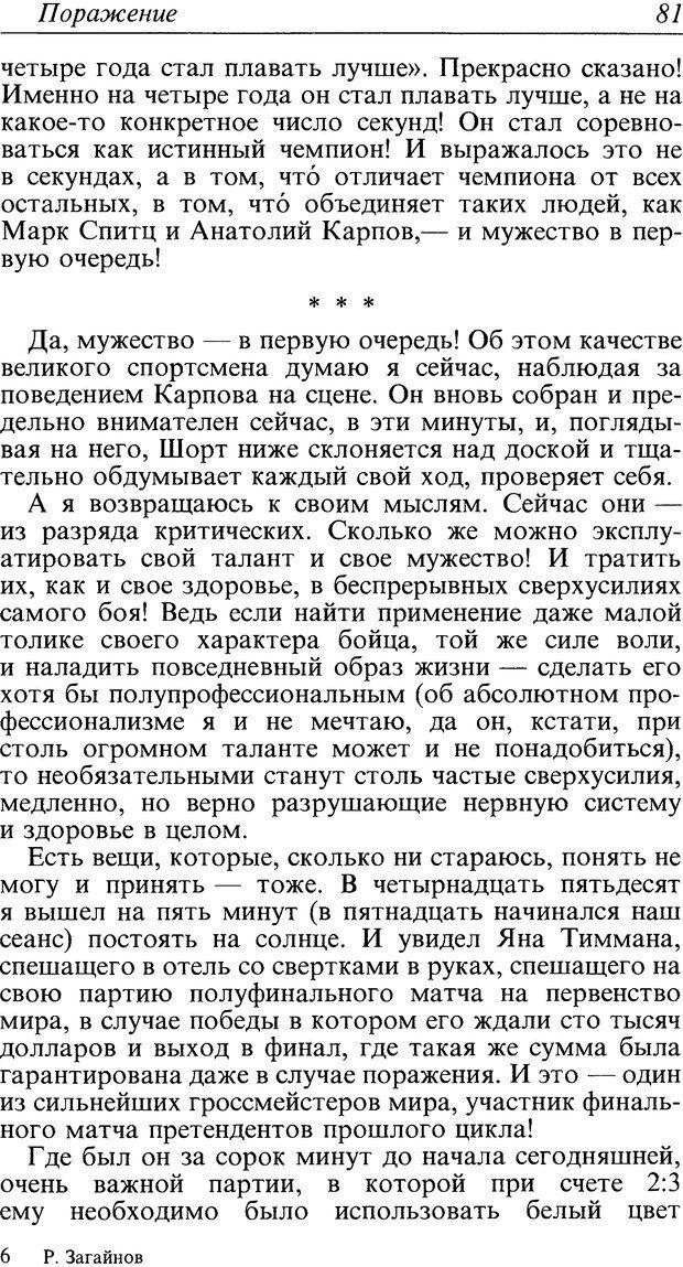 DJVU. Поражение. Загайнов Р. М. Страница 81. Читать онлайн
