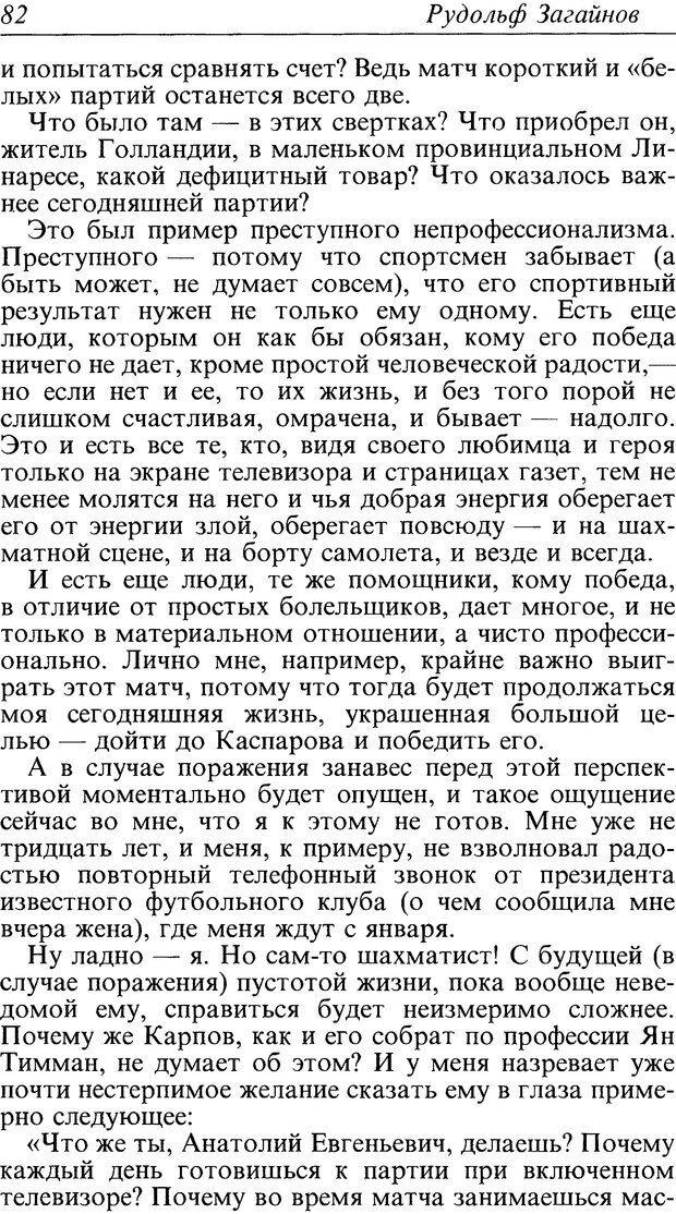DJVU. Поражение. Загайнов Р. М. Страница 82. Читать онлайн