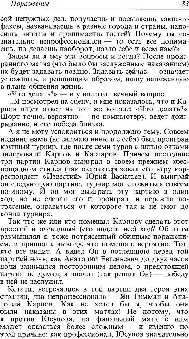 DJVU. Поражение. Загайнов Р. М. Страница 83. Читать онлайн