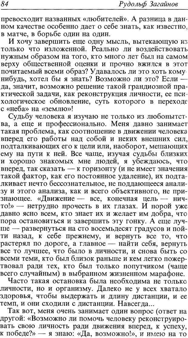 DJVU. Поражение. Загайнов Р. М. Страница 84. Читать онлайн