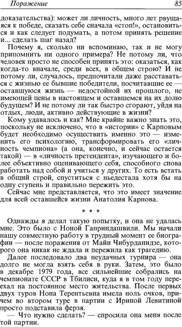 DJVU. Поражение. Загайнов Р. М. Страница 85. Читать онлайн