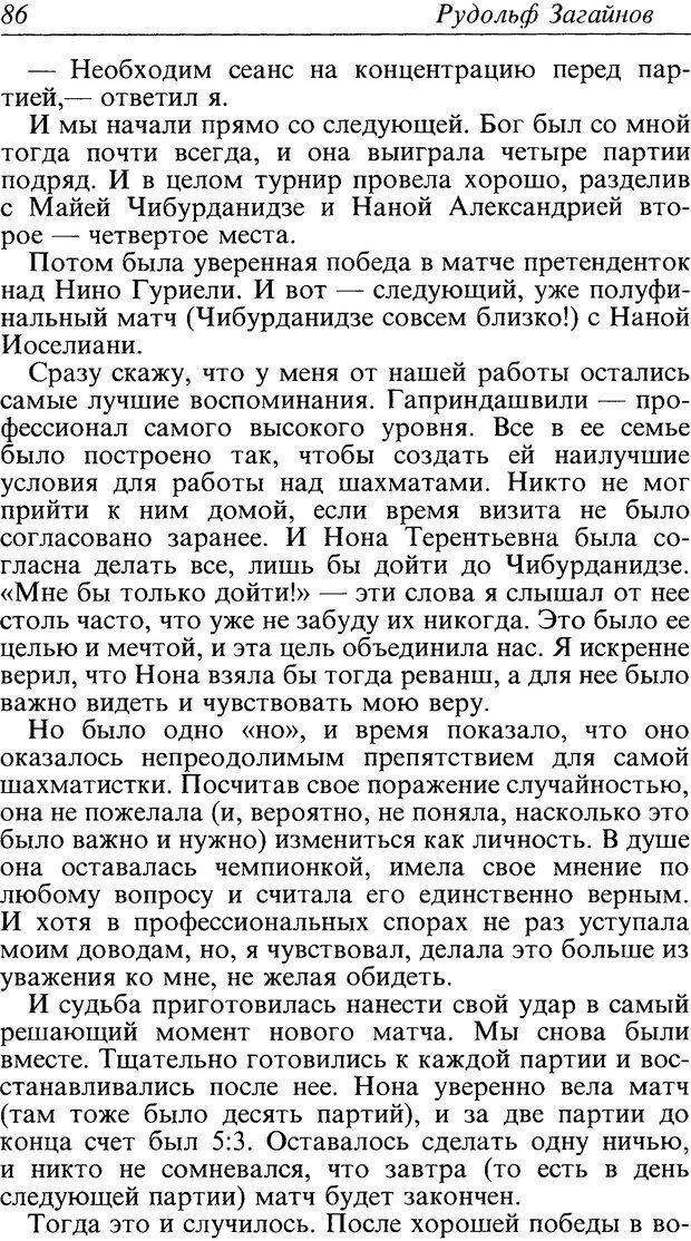 DJVU. Поражение. Загайнов Р. М. Страница 86. Читать онлайн