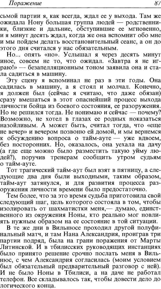 DJVU. Поражение. Загайнов Р. М. Страница 87. Читать онлайн