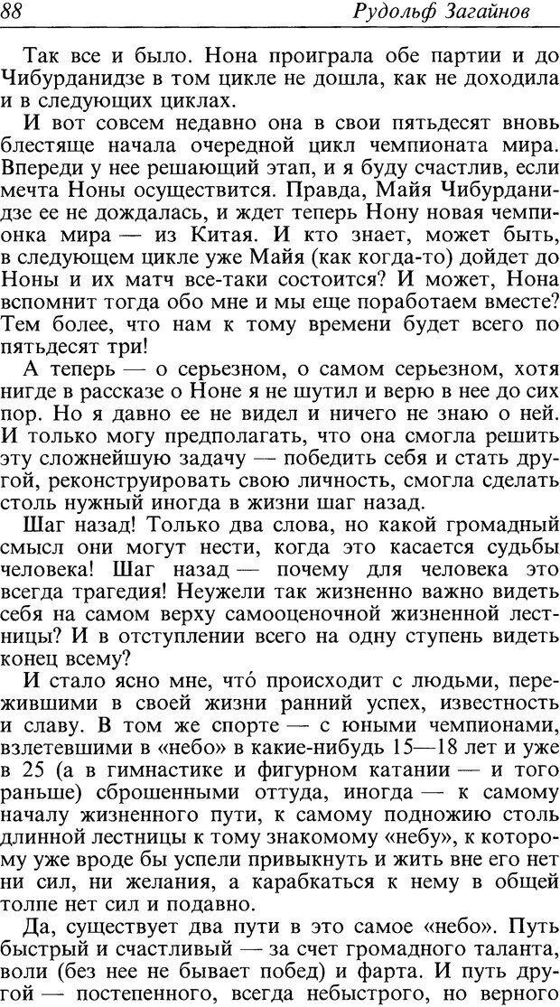 DJVU. Поражение. Загайнов Р. М. Страница 88. Читать онлайн