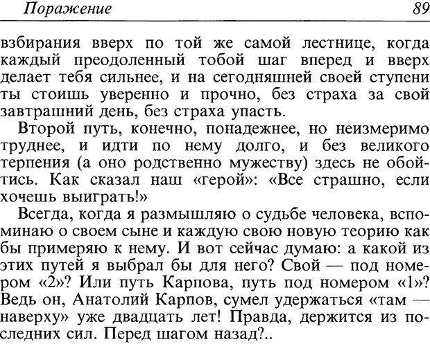 DJVU. Поражение. Загайнов Р. М. Страница 89. Читать онлайн