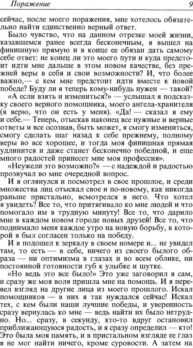 DJVU. Поражение. Загайнов Р. М. Страница 9. Читать онлайн
