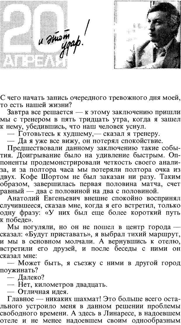 DJVU. Поражение. Загайнов Р. М. Страница 90. Читать онлайн