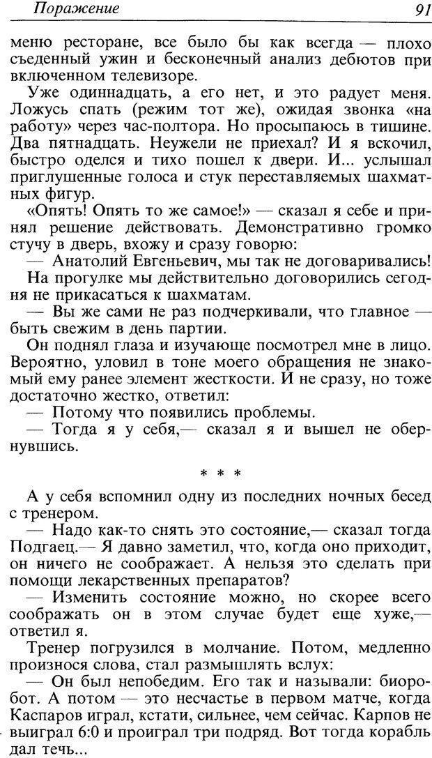 DJVU. Поражение. Загайнов Р. М. Страница 91. Читать онлайн