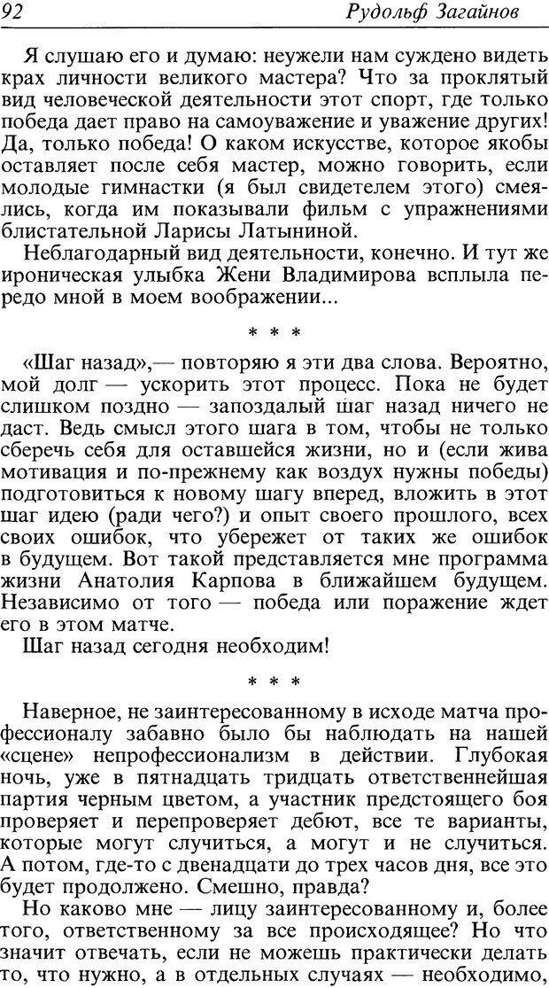 DJVU. Поражение. Загайнов Р. М. Страница 92. Читать онлайн