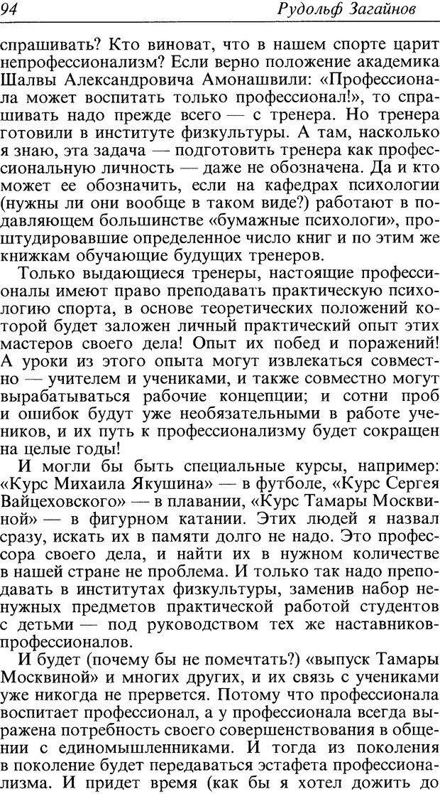 DJVU. Поражение. Загайнов Р. М. Страница 94. Читать онлайн