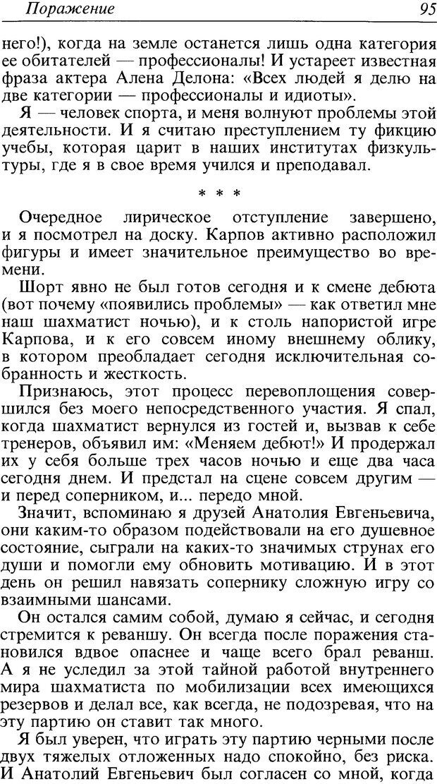 DJVU. Поражение. Загайнов Р. М. Страница 95. Читать онлайн