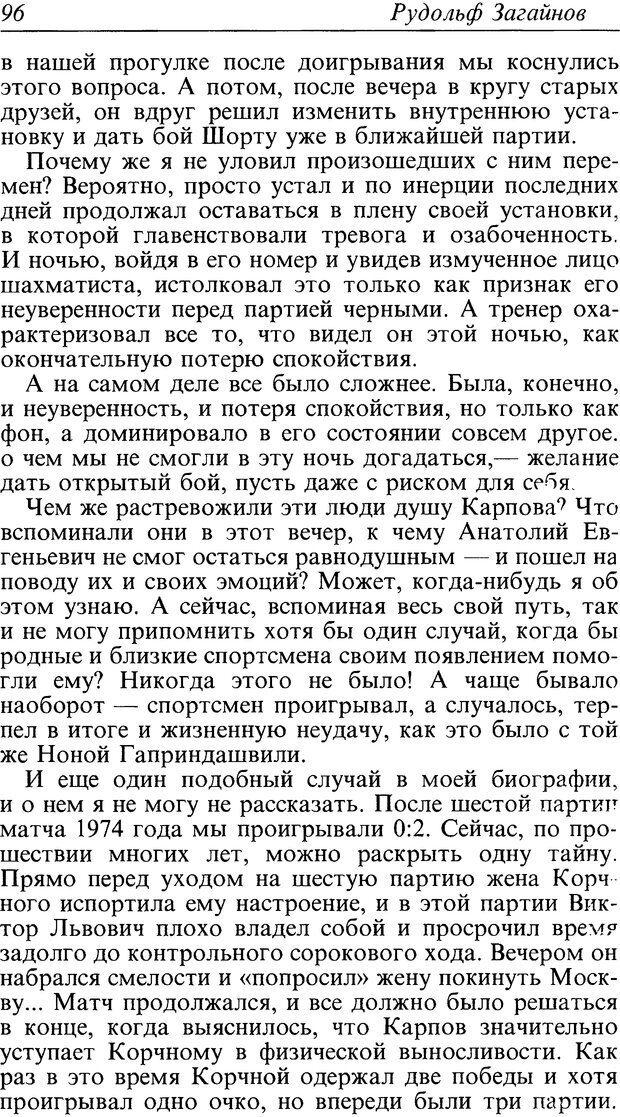 DJVU. Поражение. Загайнов Р. М. Страница 96. Читать онлайн