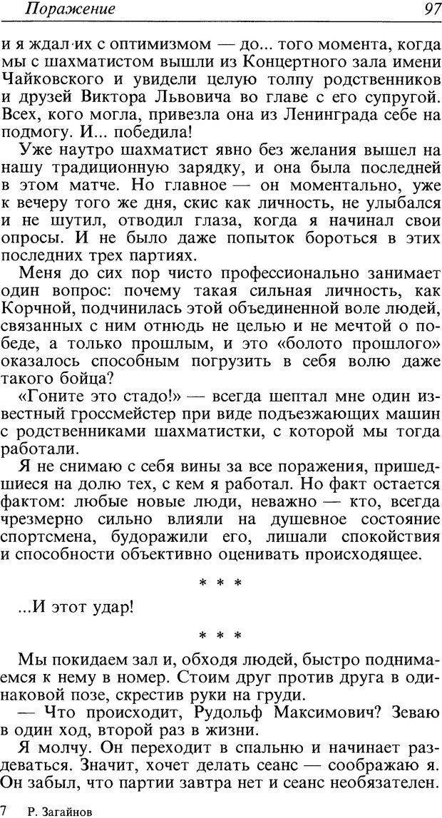 DJVU. Поражение. Загайнов Р. М. Страница 97. Читать онлайн