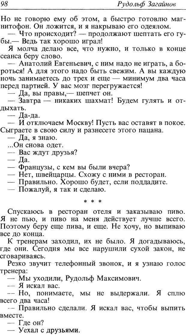 DJVU. Поражение. Загайнов Р. М. Страница 98. Читать онлайн