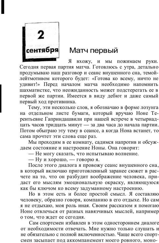PDF. Проклятие профессии. Бытие и сознание практического психолога. Загайнов Р. М. Страница 10. Читать онлайн