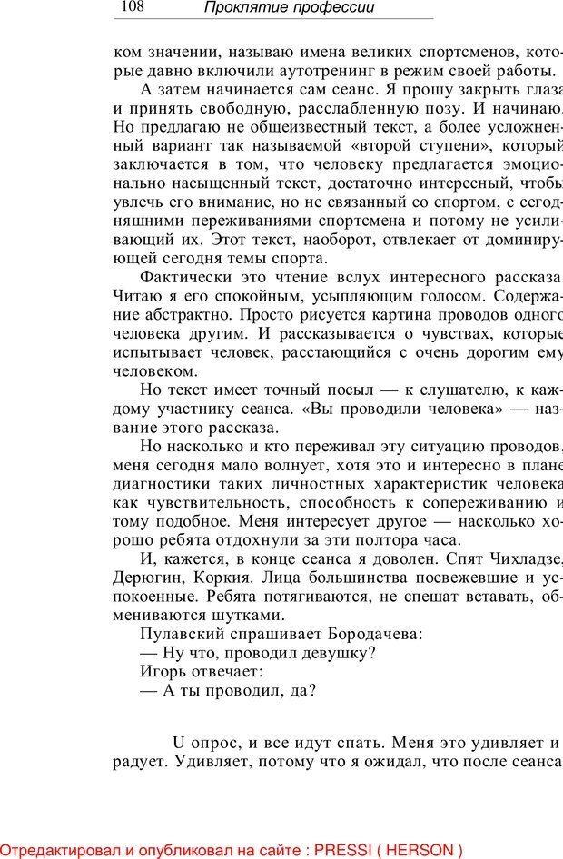 PDF. Проклятие профессии. Бытие и сознание практического психолога. Загайнов Р. М. Страница 108. Читать онлайн