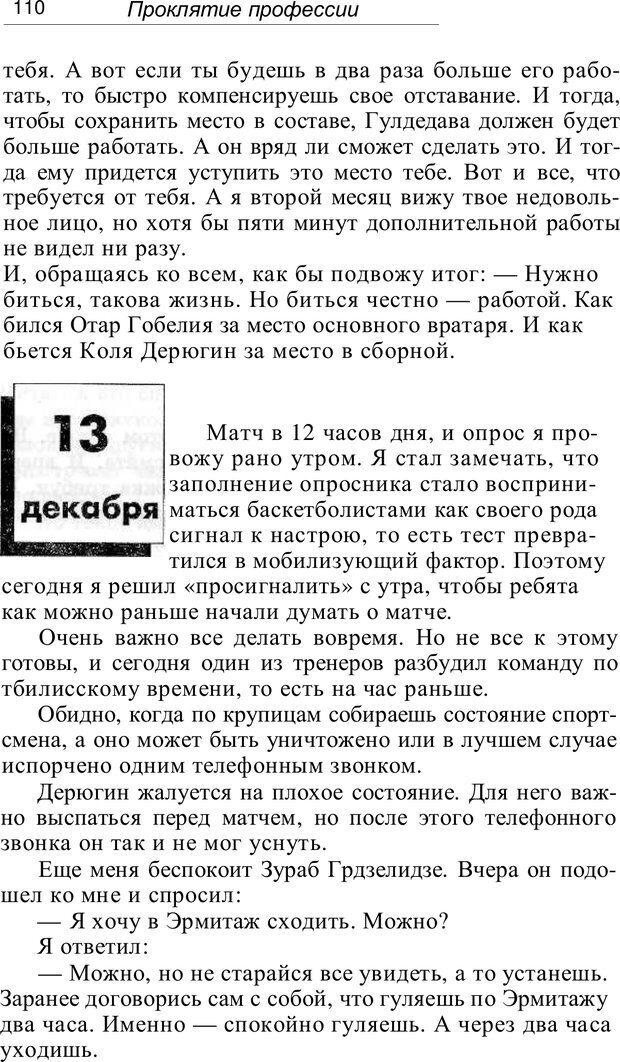 PDF. Проклятие профессии. Бытие и сознание практического психолога. Загайнов Р. М. Страница 110. Читать онлайн