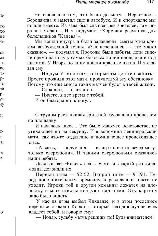 PDF. Проклятие профессии. Бытие и сознание практического психолога. Загайнов Р. М. Страница 117. Читать онлайн