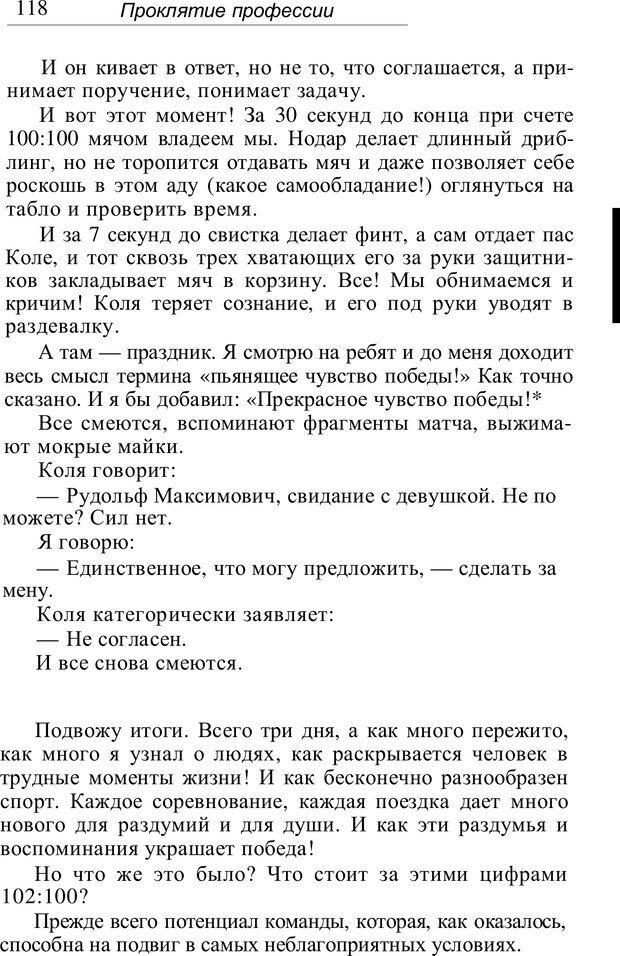 PDF. Проклятие профессии. Бытие и сознание практического психолога. Загайнов Р. М. Страница 118. Читать онлайн