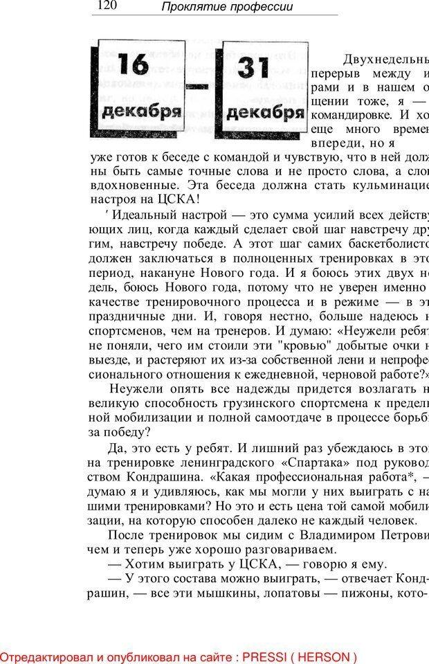 PDF. Проклятие профессии. Бытие и сознание практического психолога. Загайнов Р. М. Страница 120. Читать онлайн